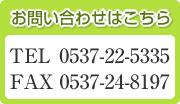お問い合わせはこちら TEL 0537-22-5335 FAX 0537-24-8197
